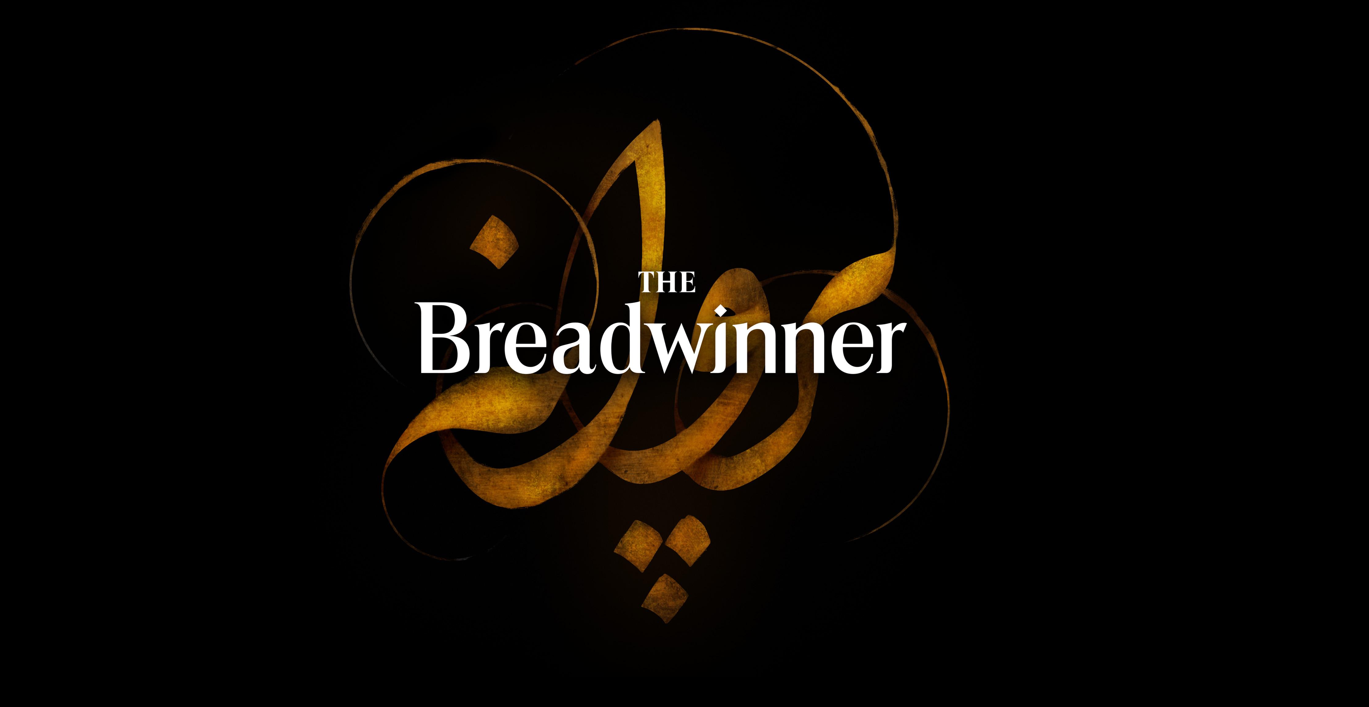 The Breadwinner premiere
